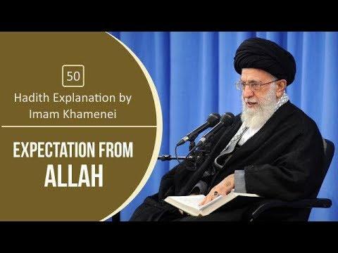[50] Hadith Explanation by Imam Khamenei | Expectation from Allah | Farsi sub English