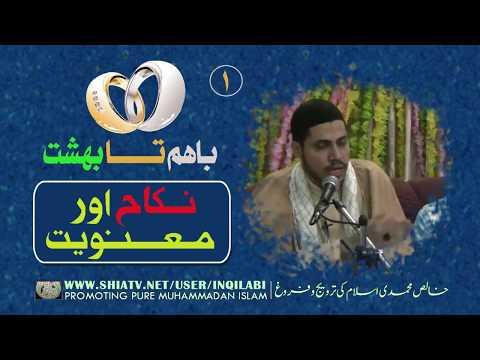 🎦  کلپ | ازدواج (نکاح) اور معنویت | سلسلہ باہم تا بہشت (1) - Urd