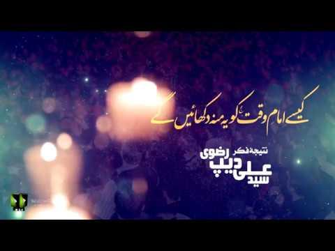 [Manqabat] کیسے امام وقت کو یہ منہ دکھائیں گے   Syed Ali Deep Rizvi   1439/2018 - Urdu