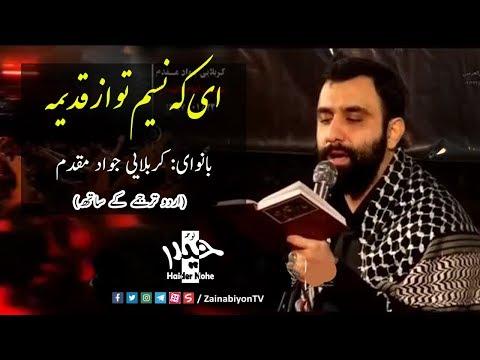 Oh! old air (ای که نسیم تو از قدیمه) Javad Moghdam   Farsi sub Urdu