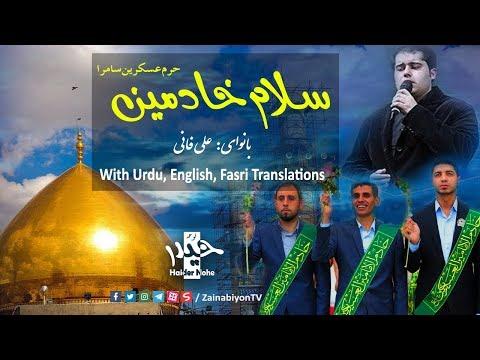 Greeting of Servants (سلام خادمین) - Ali Fani | Arabic sub Urdu, English, Farsi