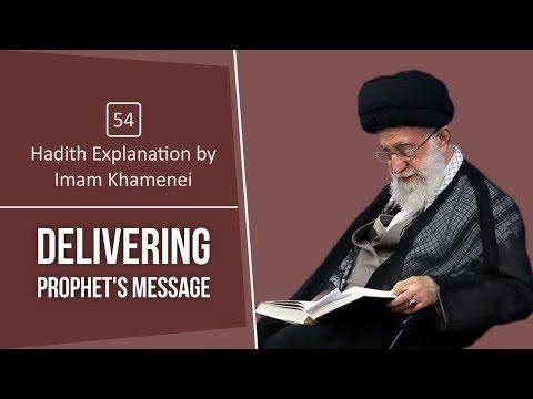 [54] Hadith Explanation by Imam Khamenei | Delivering Prophet\'s Message| Farsi sub English