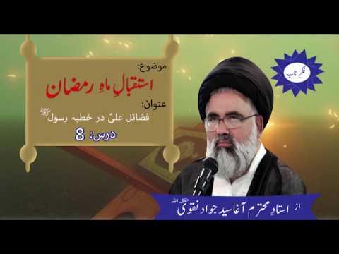 [Istaqbal  e Mah e Ramazan] Topic: Fazail e Ali a.s Dar Kalam e Rasool saww Dars 8 Ustaad Jawad Naqvi 2018 - Urdu