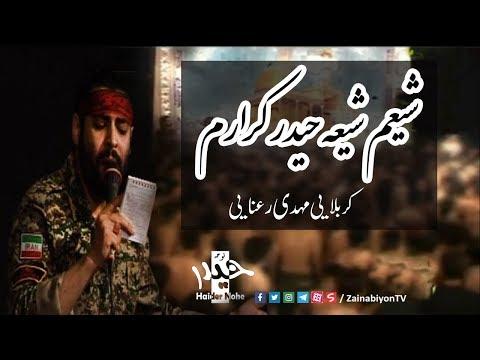 Shia\'m  (شیعم شیعه حیدر کرارم) Mehdi Ranae   Best Nohe - Farsi