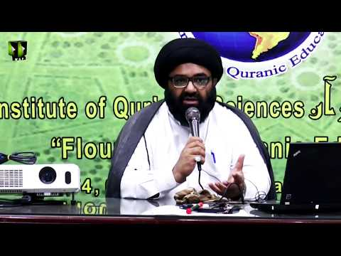 [Dars:1] Ma\'arif Quran : Surah-e-Saff   H.I Kazim Abbas Naqvi   Mah-e-Ramzaan 1439 - Urdu