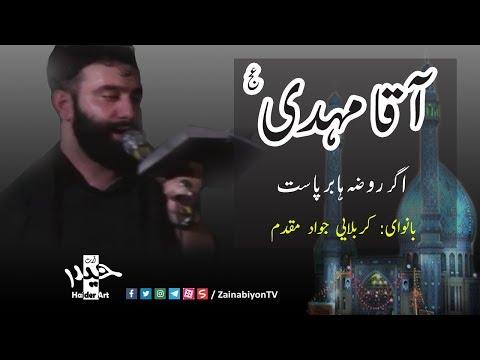 Agha Mehdi (اگه روضه ها برپاست) Javad Moghadam   Best Farsi Noha