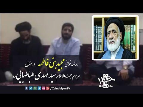 روضه خوانی مجید بنی فاطمه در منزل مرحوم سید مهدی طباطبایی   Farsi