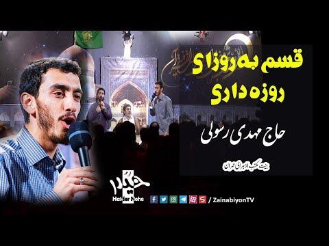 قسم به روزای روزه داری - مهدی رسولی   Mahdi Rasuli Best Nohe (Farsi)