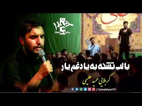 بالب تشنه به یادغم یار (مداحی زیبای) کربلایی حمید علیمی   Farsi