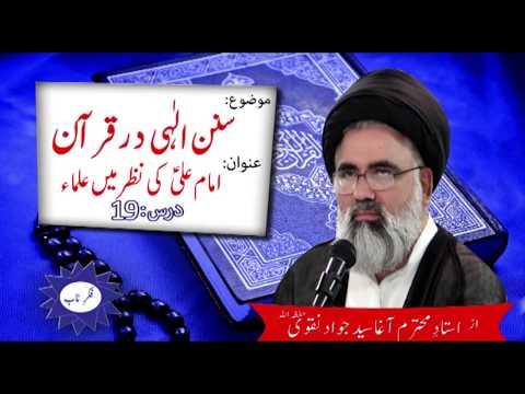 [Sunan e Ilahi Dar Quran] Topic: Imam Ali a.s ki nazar me Ulma By Ustad Syed Jawad Naqvi Dars 19 2018 Urdu