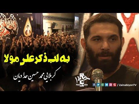 به لب ذکر علی مولا داریم - کربلایی محمد حسین حدادیان  Farsi