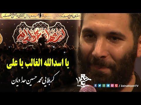 یا اسدالله الغالب یا علی - محمد حسین حدادیان   Farsi