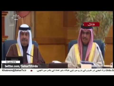 [18Jun2018] بحرین کی اسرائیل نوازی  - Urdu