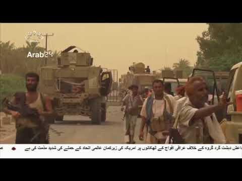[19Jun2018] الحدیدہ پر مغربی اتحاد کے حملے سے ہزاروں افراد بے گھرں- Urdu
