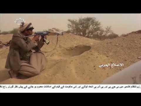 [20Jun2018] الحدیدہ سیکٹر پر امریکی سعودی اتحاد کی شکست - Urdu