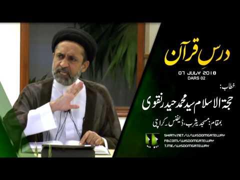 [02] Dars Quran | H.I Syed Muhammad Haider Naqvi -  07 July 2018 - Urdu