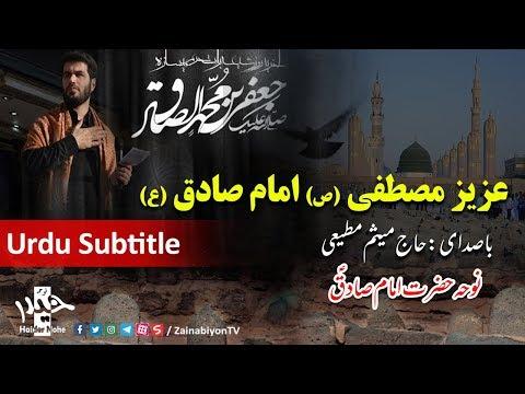 عزیز مصطفیؐ، امام صادق ؑ - حاج میثم مطیعی | Urdu Subtitle