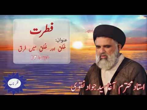 Fitrat Dars 12 Topic: Khalq wa Kholq ma farq By Ustad Syed Jawad Naqvi Urdu 2018