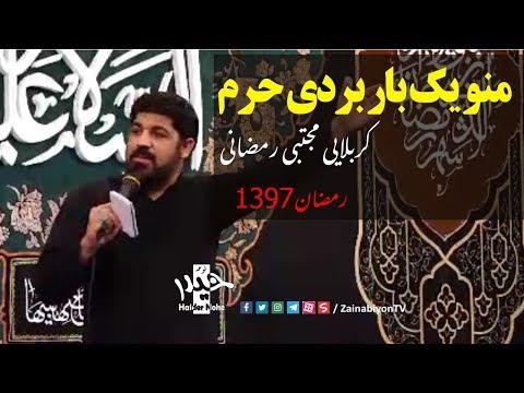 منو یک بار بردی حرم (شور بسیار زیبا) کربلایی مجتبی رمضانی | Farsi