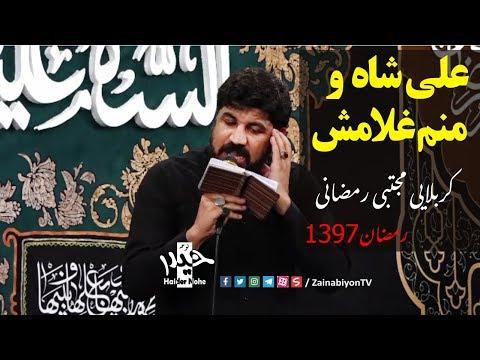 علی شاه و منم غلامش (شور بسیار زیبا) کربلایی مجتبی رمضانی | Farsi