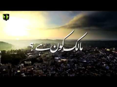 [Clip] Malik Kon Hai ? - مالک کون ہے | H.I Syed Ali Murtaza Zaidi - Urdu