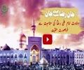 جان رضاؑ جان   Jan Raza Jan – New Exclusive Imam Ali Raza as Manqabat 2018 - Urdu
