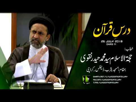 [11] Dars Quran | H.I Syed Muhammad Haider Naqvi -  26 July 2018 - Urdu