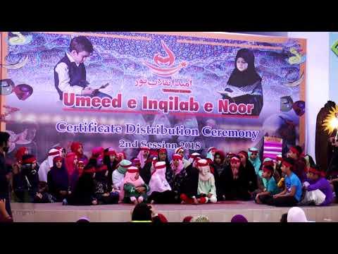 Dua-e-Ahad | Umeed e Inqilab e Noor | Certificate Distribution Ceremony | 21 July 2018 - Urdu