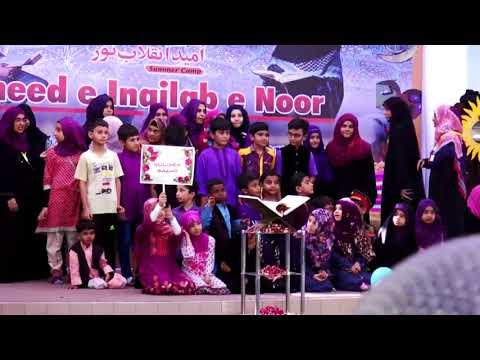 Umeed e Inqilab e Noor   Certificate Distribution Ceremony   21 July 2018 - Urdu