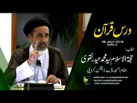 [13] Dars Quran | H.I Syed Muhammad Haider Naqvi -  28 July 2018