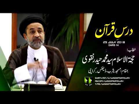 [14] Dars Quran | H.I Syed Muhammad Haider Naqvi -  29 July 2018 - Urdu