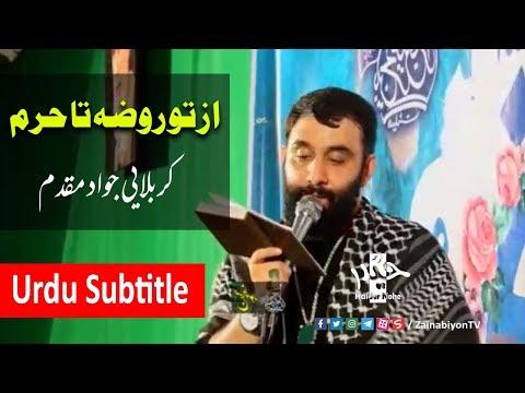 از تو روضه تا حرم  - کربلایی جواد مقدم   Farsi sub Urdu
