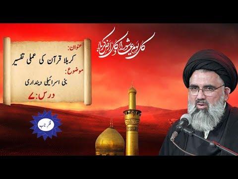 [Karbala Quran ki Amali Tafseer Dars 7] Topic: Bani Israili Deendari By Ustad Syed Jawad Naqvi - Urdu