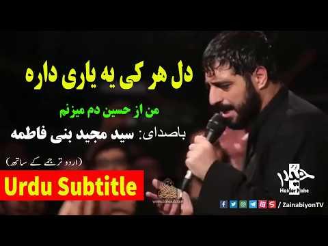 دل هر کی یه یاری داره - مجید بنی فاطمه | Farsi sub Urdu