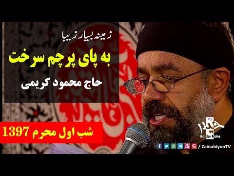 به پای پرچم سرخت (زمینه فوق العاده زیبا) حاج محمود کریمی | Farsi