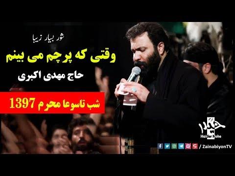 وقتی که پرچم می بینم (شورزیبا) حاج مهدی اکبری | Farsi