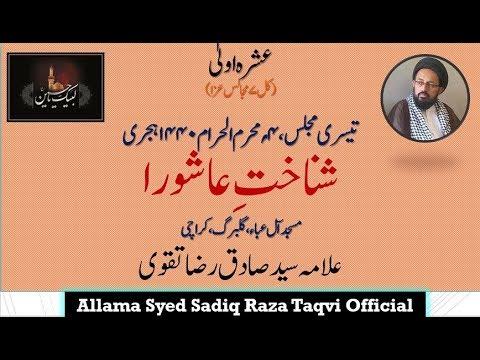 [3] Topic: Shanakht e Ashura | H.I Syed Sadiq Raza Taqvi | Muharram 1440 - Urdu
