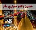 حسینؑ و انصار حسینی پر سلام | Farsi sub Urdu