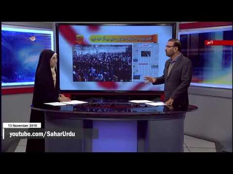 [13Nov2018] افغان ہزارہ کے احتجاجی اجتماع پر حملہ  -Urdu