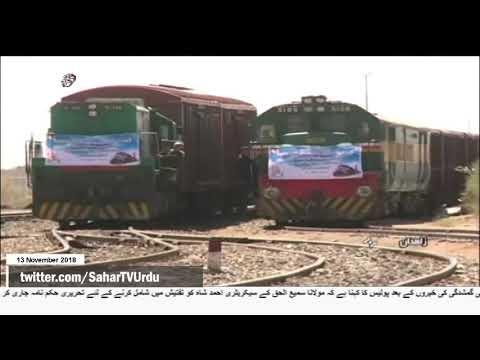 [13Nov2018] ایران پاکستان ریلوے کو آپریشنل کرنے پر تاکید-Urdu