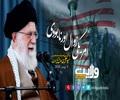 امریکی زوال اور نابودی | Farsi sub Urdu