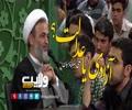 آزادی یا انصاف | Farsi Sub Urdu