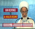 Our response to Al-Khalifa Regime! | Shaykh Isa Qasem | Arabic Sub English