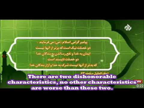 2 MOST PROFITABLE THINGS: PROPHET MOHAMMED (SAWW) -farsi sub english
