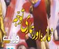 نماز؛ اور ہماری توجّہ | Farsi Sub Urdu