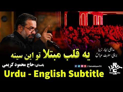 یه قلب مبتلا تو این سینست  - محمود كریمى | Farsi sub Urdu English