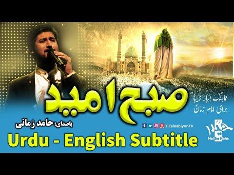 صبح امید - حامد زمانی   Farsi sub Urdu English