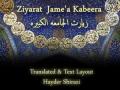 زيارت جامعه كبيره Ziyarat Jamea Kabeera - Arabic sub English