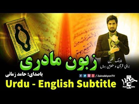 نماهنگ زبون مادری - حامد زمانی    Farsi sub English Urdu
