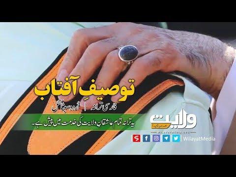 توصیفِ آفتاب   فارسی ترانہ   اُردو سبٹائٹل   Farsi Sub Urdu